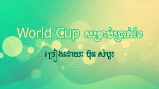 World cup somlab brak khae, by Bun Sombo, Khmer new song 2018, World cup song, Khmer funny song,