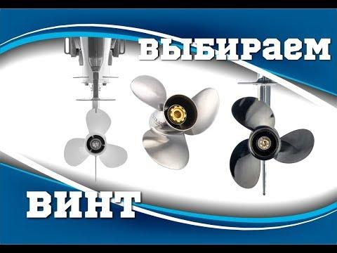 Как подобрать винт на подвесной лодочный мотор