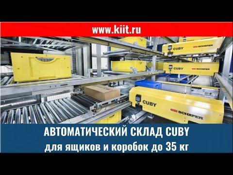 видео: Автоматический склад Cuby для ящиков и коробок до 35 кг - автоматические склады для мелких товаров