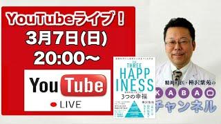 【2021.3.7】「樺チャンネル」ライブ!