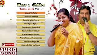 Mano and Chithra Tamil Hits | vol 1| Mano Chithra tamil songs | Audio Jukebox