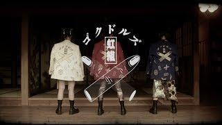 ゴクドルズ虹組 - 「ゴクドルミュージック」 TVサイズPV(TVアニメ「バックストリートガールズ ーゴクドルズー」OP主題歌)