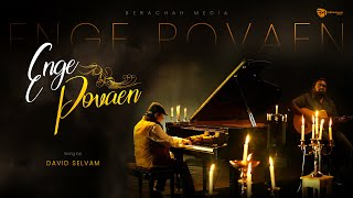 ENGE POVAEN | DAVID SELVAM | KEBA JEREMIAH | BERACHAH MEDIA | NEW TAMIL CHRISTIAN SONG | 6K