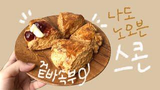 | 홈베이킹 |노오븐 스콘 만들기_딸기잼필수,핫케이크가…
