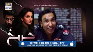 Cheekh Episode 13 | Teaser | - Top Pakistani Drama