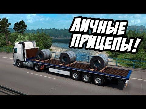 СВЕРШИЛОСЬ! Теперь у нас есть личные прицепы! - Euro Truck Simulator 2 2018