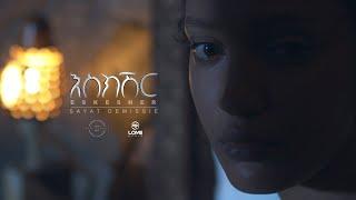 Sayat Demissie Eskesher | እስክሽር - Ethiopian Music 2019