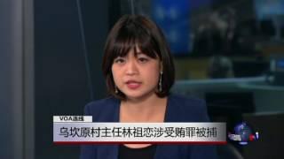 VOA连线:乌坎原村主任林祖恋涉受贿罪被捕