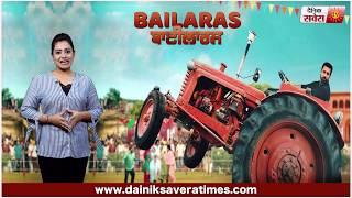 Bailaras (Trailer Review) Binnu Dhillon | Prachi Tehlan | Dainik Savera