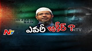 Video Who is Zakir Naik? | Special Focus | NTV download MP3, 3GP, MP4, WEBM, AVI, FLV September 2017