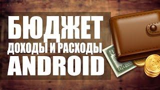 видео Программа финансы андроид