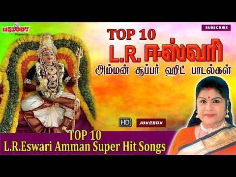 L R Eswari Amman Super Hit Songs | Tamil Devotional Songs| Amman Songs