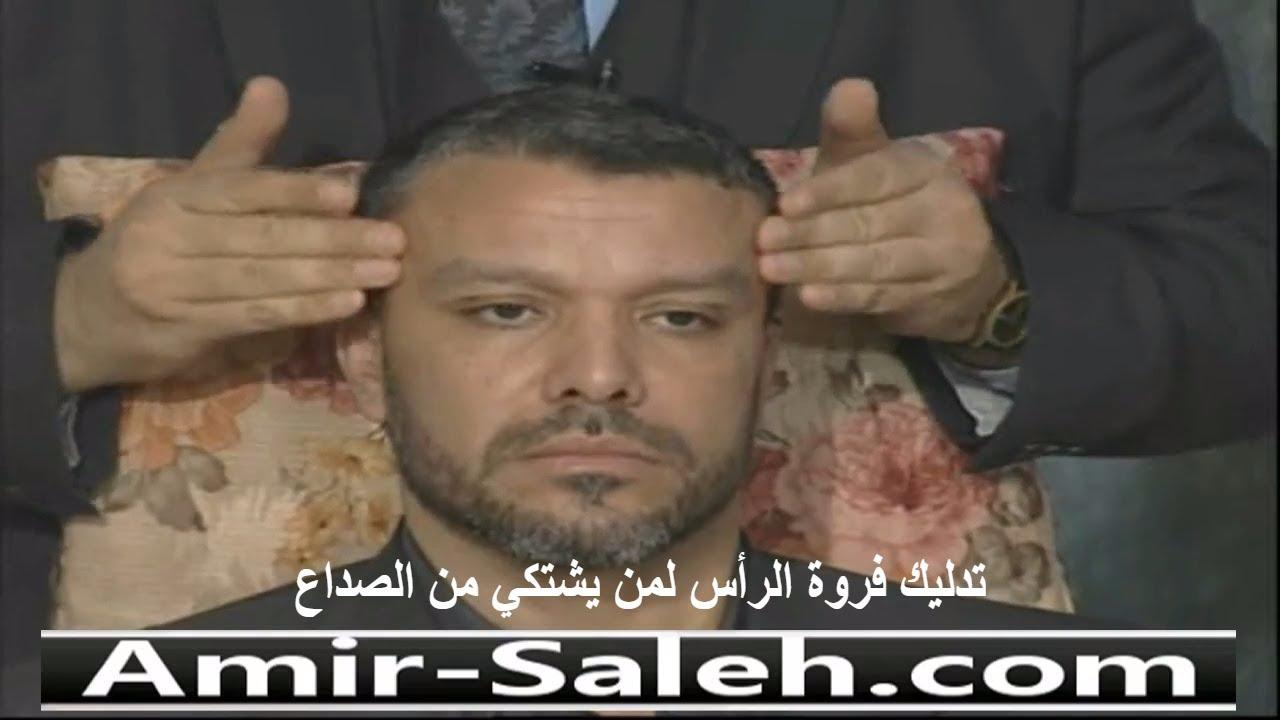 تدليك فروة الرأس لمن يشتكي من الصداع | الدكتور أمير صالح