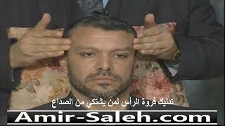 تدليك فروة الرأس لمن يشتكي من الصداع   الدكتور أمير صالح