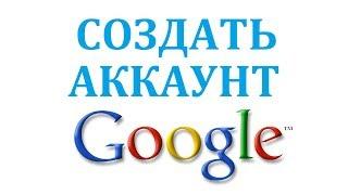 Как создать аккаунт (почту) гугл без телефона