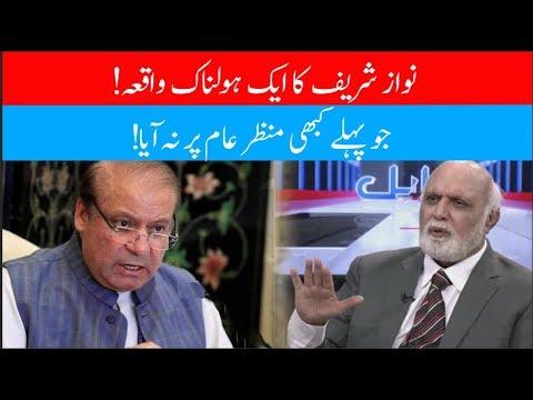 Haroon Rasheed breaks out an untold incident of Nawaz Sharif   1 December 2019   92NewsHD