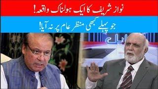 Haroon Rasheed breaks out an untold incident of Nawaz Sharif | 1 December 2019 | 92NewsHD