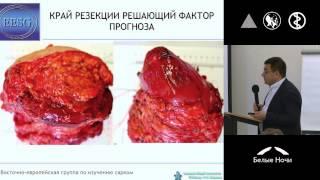 современные взгляды на хирургическое лечение сарком мягких тканей