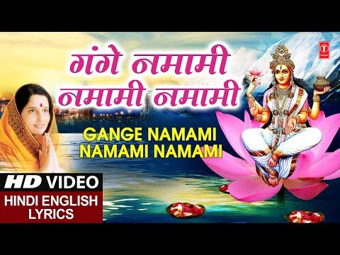 Gange Namami Namami I Hindi English Lyrics I ANURADHA PADUWAL I HD Video I