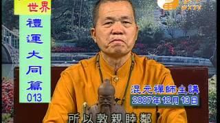 【禮運大同篇13.14】| WXTV唯心電視台