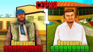 ПУТЬ БОМЖА К ДЕПОЗИТУ В GTA SAMP#1