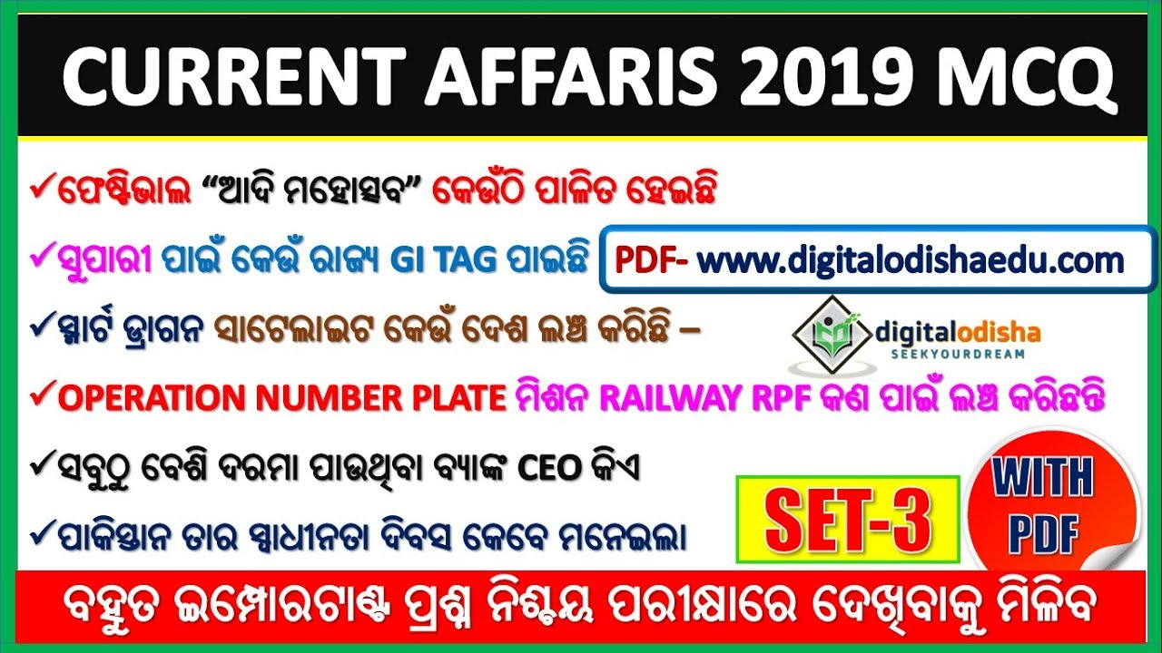 Current Affairs 2019 in odia || Current affairs odia || Railwaym NTPC,OSSSC  By digital odisha