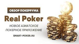Обзор Panda Poker (Real Poker)