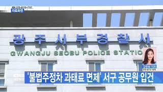 [광주뉴스] 불법주정차 과태료 면제 서구 공무원 입건
