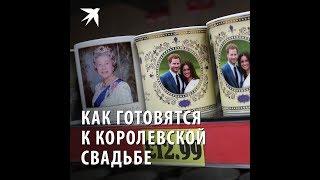 Как готовятся к королевской свадьбе