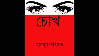 "The Eye ""Chokh"" Bangla Audio Book By Humyun Ahmed"