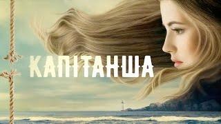 Капитанша 3 серия  Сериал, Мелодрама