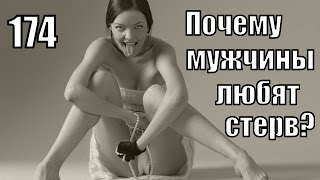 №174. Почему мужчины любят СТЕРВ?