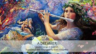 A Dreamer (Soviet Songs in English) - Фантазёр (на анг. языке)