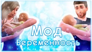 The Sims 4 Моды: РОДЫ! Двойняшки и Тройняшки(Мод: http://modthesims.info/d/547232 ------------------------------------------------------------ Подпишись на мою группу в ВК: http://vk.com/playwithvsegdaelca А..., 2016-04-18T10:02:24.000Z)