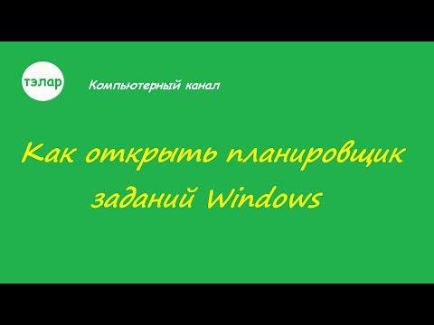 Как открыть планировщик заданий Windows