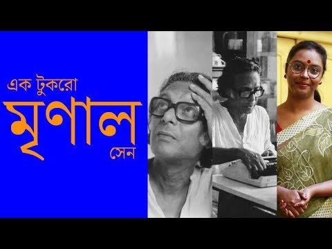 এক টুকরো মৃণাল সেন । Mrinal Sen – The last doyen of Bengali cinema