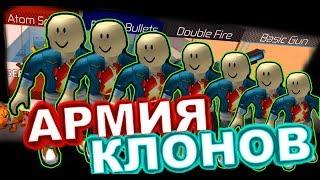 СОЗДАЁМ СВОЮ АРМИЮ КЛОНОВ - ROBLOX - Clone Tycoon 2