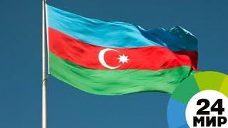 Вековая история: независимости Азербайджана – 100 лет - МИР 24