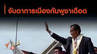 จับตาการเมืองกัมพูชาเดือด : ตั้งวงคุยกับสุทธิชัย (11 พ.ย. 62)
