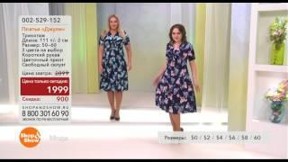Shop & Show (Мода). Платье «Джули» (002529152)