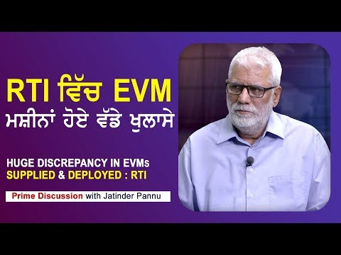 Prime Discussion With Jatinder Pannu #550_Huge Discrepancy In EVMs Supplied & Deployed :RTI