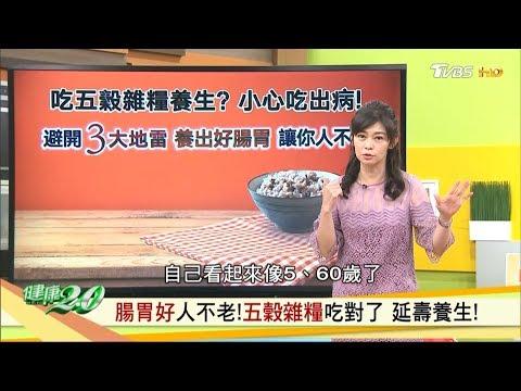 腸胃好人不老!五穀雜糧吃對了 延壽養生! 健康2.0 20190922 (完整版)