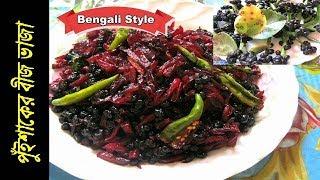 Gambar cover পুঁইমিটুলী বা পুঁইশাকের বীজ ভাজা | Winter Recipe Pui Metuli | Bengali Style Recipe