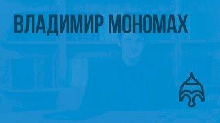 Владимир Мономах. Видеоурок по истории России 6 класс