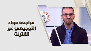 عمر دباس - مراجعة مواد التوجيهي عبر الانترنت