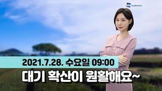 [웨더뉴스] 오늘의 미세먼지 예보 (7월 28일 09시…