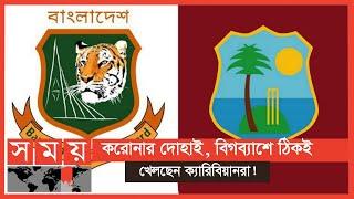 ফ্রাঞ্চাইজি ক্রিকেট খেলতেই বাংলাদেশ সফরকে না বলে দিয়েছেন পোলার্ড-হোল্ডাররা! | BD vs WI Cricket News