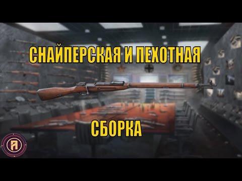 Герои и Генералы Винтовка Мосина Снайперская и Пехотная Сборка