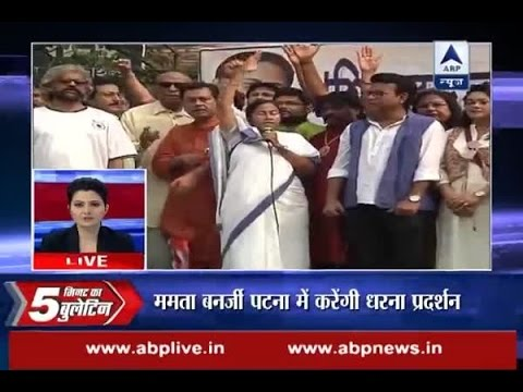 5 Minute Bulletin: West Bengal CM Mamata Banerjee to stage 'dharna' against demonetisation
