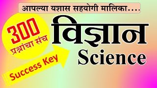 विज्ञान प्रश्नसंच, विज्ञान प्रश्नोत्तरी Science Quiz, Science questions, science